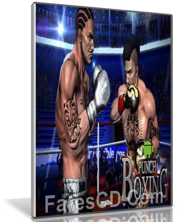 لعبة الملاكمة للأندرويد | Punch Boxing 3D Mod