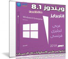 ويندوز 8.1 إنتربرايز بـ 3 لغات | Windows 8.1 Enterprise X64 | ديسمبر 2018