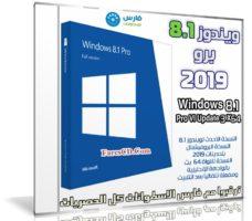 ويندوز 8.1 برو | Windows 8.1 Pro Vl Update 3 X64 | يناير 2019