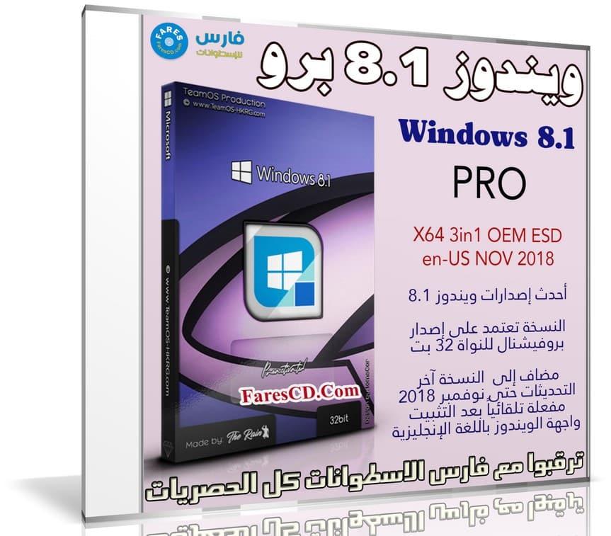 ويندوز 8.1 برو | Windows 8.1 Pro Vl Update 3 X86 | بتحديثات نوفمبر 2018