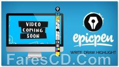 برنامج الكتابة والرسم بشكل حر على الويندوز | Epic Pen 3.7.6 Pro