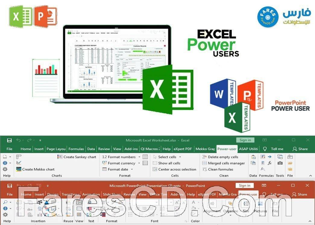 برنامج دعم بوربوينت وإكسيل   Power-user for PowerPoint and Excel