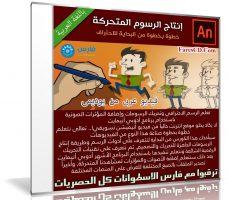 كورس إحتراف إنتاج الرسوم المتحركة | فيديو عربى من يوديمى