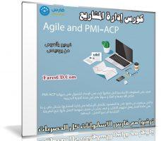 كورس إدارة المشاريع Agile and PMI-ACP   فيديو عربى من يوديمى