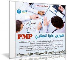 كورس إدارة المشاريع PMP   فيديو عربى من يوديمى