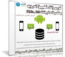 كورس إنشاء تطبيق اندرويد يستخدم قاعدة بيانات SQLite و SMS | عربى من يوديمى