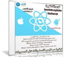 كورس إنشاء تطبيق React Native Application & WordPress Api | فيديو عربى من يوديمى