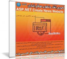 كورس إنشاء وتطوير موقع إخبارى | ASP.NET Create News Website | عربى من يوديمى