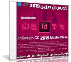 كورس إن ديزين 2019 | InDesign CC 2019 MasterClass