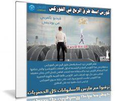 كورس ابسط طرق الربح في الفوركس | فيديو بالعربى من يوديمى