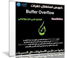كورس استغلال ثغرات Buffer Overflow | فيديو بالعربى من يوديمى