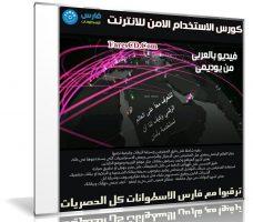 كورس الاستخدام الامن للانترنت | فيديو بالعربى من يوديمى