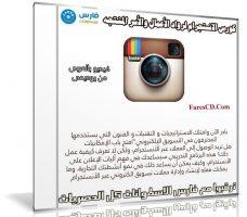 كورس الانستجرام لرواد الأعمال والأسر المنتجه   فيديو عربى من يوديمى