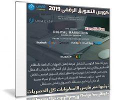 كورس التسويق الرقمى 2019 | Digital Marketing Nanodegree Program