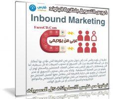 كورس التسويق بنظرية انباوند | Inbound Marketing | عربى من يوديمى