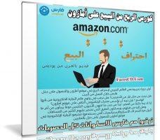 كورس الربح من البيع على أمازون AMAZON   فيديو بالعربى من يوديمى