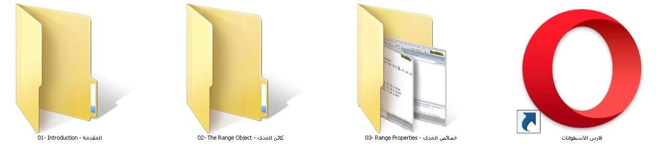 كورس برمجة الاكسيل   Excel VBA for Absolute Beginners   عربى من يوديمى