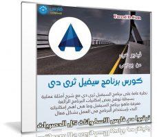 كورس برنامج سيفيل ثرى دى | فيديو بالعربى من يوديمى