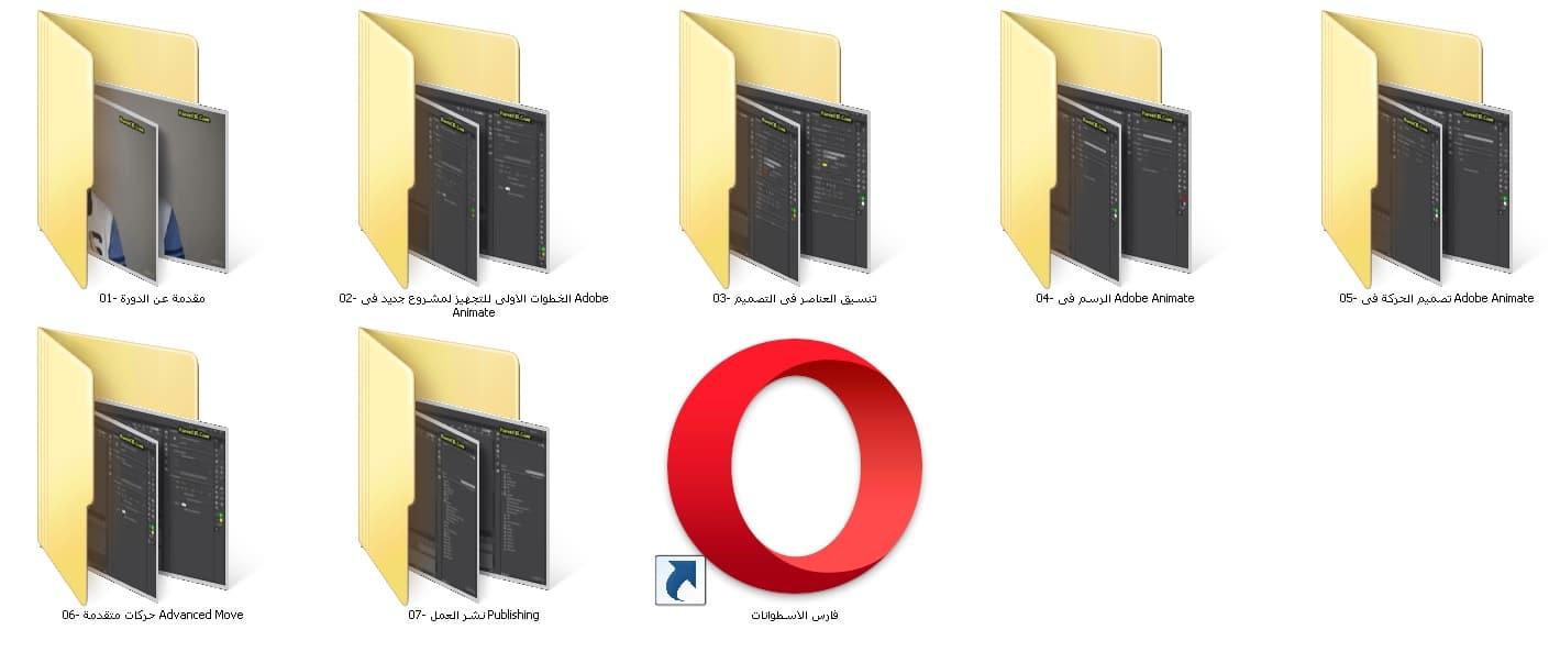 كورس تصميم بنرات متحركة ببرنامج أدوبى انيميت | فيديو عربى من يوديمى
