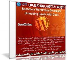 كورس تطوير ووردبريس | Become a WordPress Developer Unlocking Power With Code