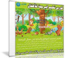 كورس تعليم البرمجة للأطفال | فيديو بالعربى من يوديمى