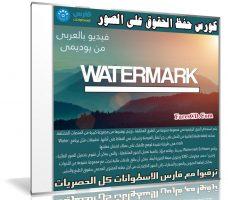 كورس حفظ الحقوق على الصور Watermark Software | فيديو بالعربى من يوديمى