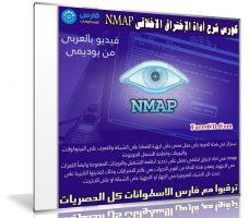 كورس شرح أداة الإختراق الاخلاقى NMAP | فيديو عربى من يوديمى