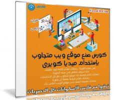 كورس صنع موقع ويب متجاوب بإستخدام ميديا كويرى | فيديو بالعربى من يوديمى