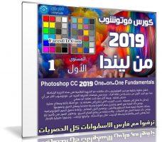 كورس فوتوشوب 2019 | Photoshop CC 2019 One-on-One Fundamentals