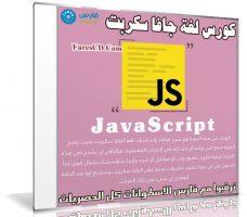 كورس لغة جافا سكربت JavaScript  | فيديو عربى من يوديمى