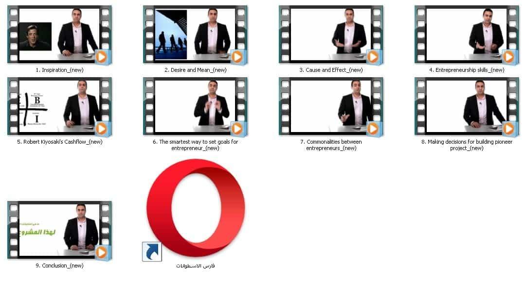 كورس مهارات ريادة الأعمال | فيديو بالعربى من يوديمى