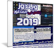 ويندوز إكس بى المطور 2019 | Windows XP Integral Edition x86 v2019.1.12