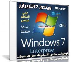 ويندوز 7 انتربرايز بـ 3 لغات | Windows 7 SP1 Enterprise X86 | ديسمير 2018