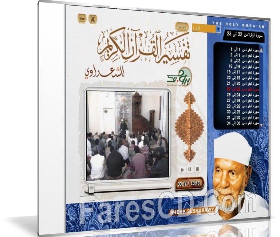 تفسير القرآن الكريم على 2DVD | للشيخ الشعراوى