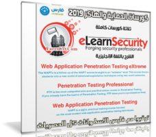 كورسات الحماية والهاكر 2019 | ElearnSecurity Hacking Courses 3 In 1