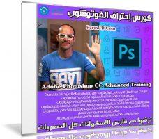 كورس إحتراف الفوتوشوب | Adobe Photoshop CC Advanced Training
