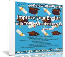 كورس التويفل | Improve your English with TOEFL Speaking Success
