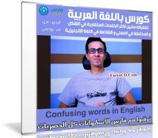 كورس اللغة الإنجليزية | Confusing words in English | عربى من يوديمى