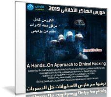 كورس الهاكر الأخلاقى 2019 | A Hands-On Approach to Ethical Hacking