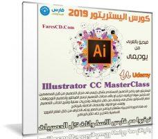 كورس اليستريتور 2019 | Illustrator CC MasterClass | عربى من يوديمى