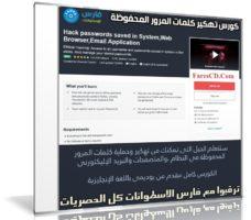 كورس تهكير وحماية كلمات المرور المحفوظة | Hack passwords saved in System