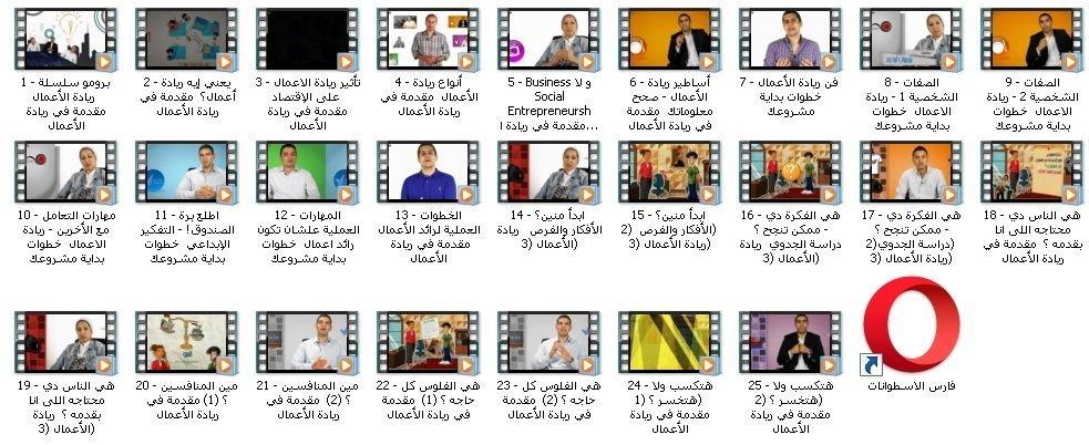 كورس ريادة الأعمال   فيديو بالعربى من أكاديمية التحرير