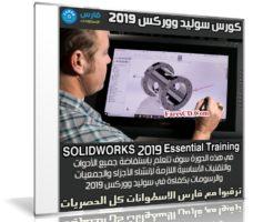 كورس سوليد ووركس 2019 | SOLIDWORKS 2019 Essential Training