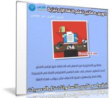 كورس مفاتيح تعلم اللغة الإنجليزية | فيديو عربى من يوديمى