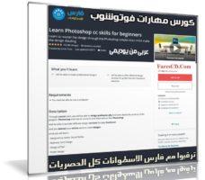 كورس مهارات فوتوشوب | Learn Photoshop cc skills | عربى من يوديمى