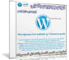 كورس ووردبريس بالعربى | WordPress full website & Freelance guide