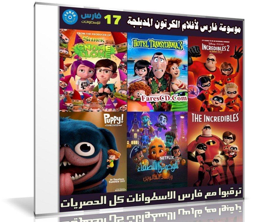 موسوعة فارس لأفلام الكرتون المدبلجة | الإصدار 17