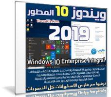 ويندوز 10 المطور 2019 | Windows 10 Enterprise Integral 2019.1.12