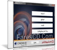 إسطوانة تعليم Cinema 4D للمبتدئين | فيديو بالعربى