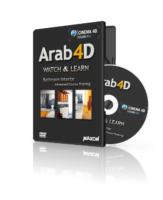 اسطوانة تعليم سينما فور دى بالعربى | Cinema4D watch & Learn